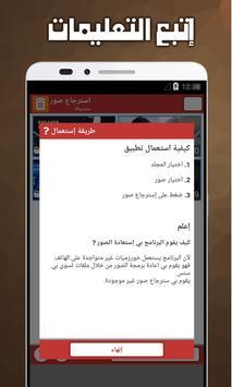 استرجاع صوري المحذوفه screenshot 1