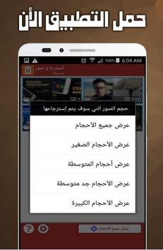 استرجاع صوري المحذوفه screenshot 2