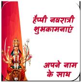 Happy Navratri 2019 : Navratri Greetings/Wishes icon