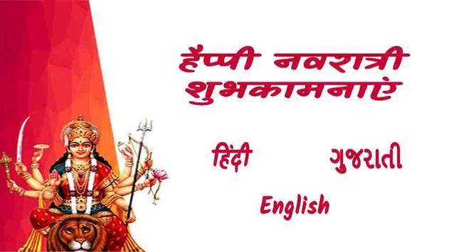 Happy Navratri 2019 : Navratri Greetings/Wishes poster