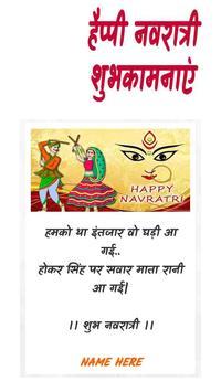 Happy Navratri 2019 : Navratri Greetings/Wishes screenshot 1