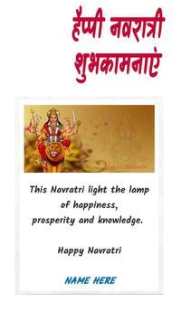 Happy Navratri 2019 : Navratri Greetings/Wishes screenshot 2