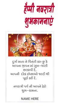 Happy Navratri 2019 : Navratri Greetings/Wishes screenshot 3