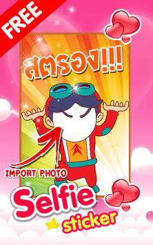 Line Selfie Sticker apk screenshot