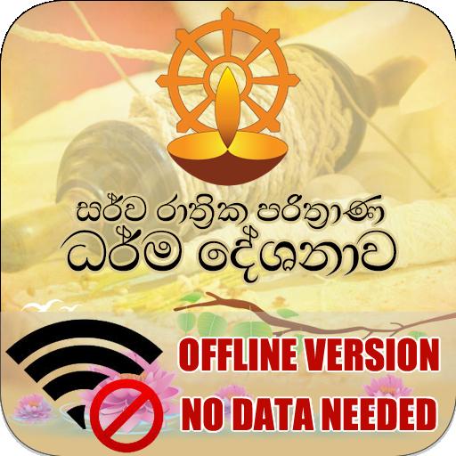 Overnight Pirith - Sarwa Rathri Pirith - Offline