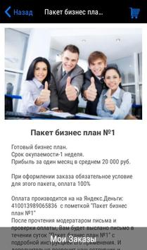 Бизнес пакеты poster