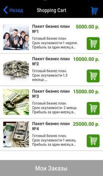 Бизнес пакеты apk screenshot