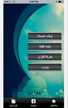 Tabarka Quran Radio apk screenshot