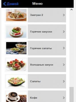 Ресторан screenshot 3
