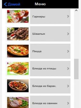 Ресторан screenshot 2