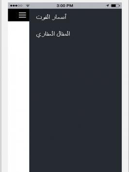 alselham apk screenshot