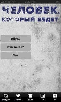 вДудь - Юрий Дудь apk screenshot