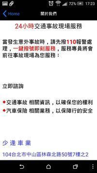 少逢車業 screenshot 2