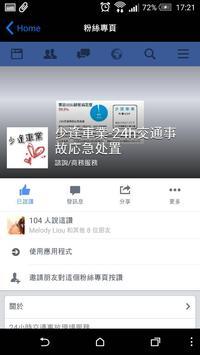 少逢車業 screenshot 3