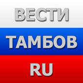 VestiTmb icon