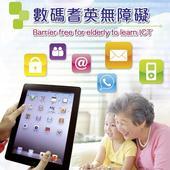 數碼耆英無障礙-長者資訊手機應用程式 icon