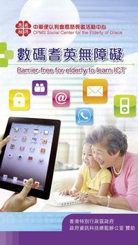 數碼耆英無障礙-長者資訊手機應用程式 poster