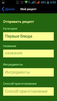 Поварешка screenshot 5