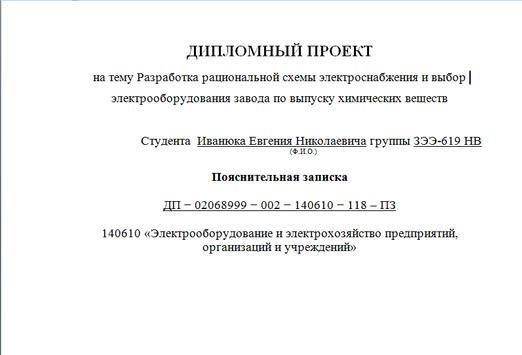 ЭЛЕТРОСНАБЖЕНИЕ poster