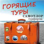 Горящие путевки из Челябинска icon