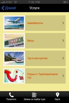 Горящие путевки из Челябинска apk screenshot