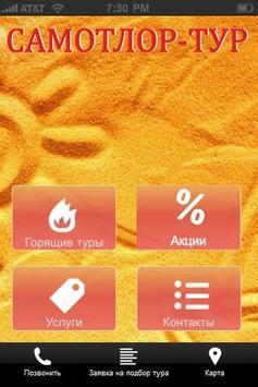 Горящие путевки из Челябинска poster
