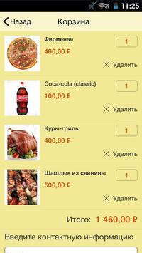 Чудо-пицца screenshot 4