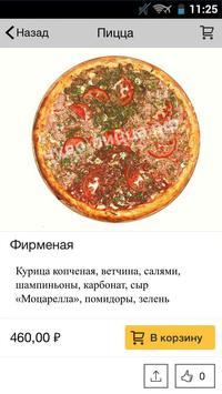 Чудо-пицца screenshot 3