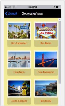 Гиды США apk screenshot