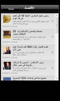 متفائل screenshot 1