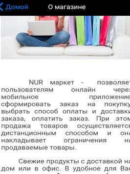 NUR маркет screenshot 3