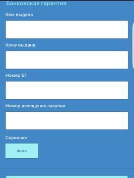 ГОСЗАКУПКИ screenshot 3