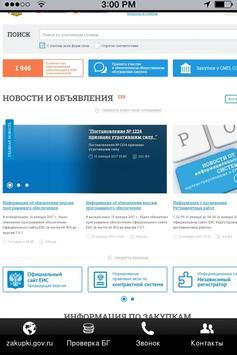 ГОСЗАКУПКИ poster