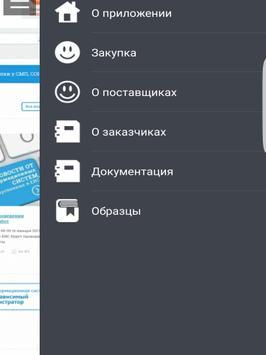 ГОСЗАКУПКИ screenshot 1
