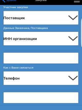 ГОСЗАКУПКИ screenshot 2