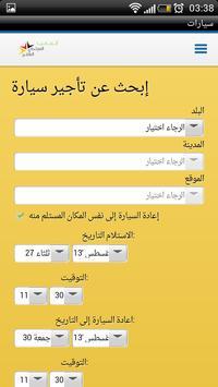Arab Travelers screenshot 2
