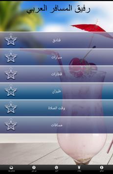 Arab Travelers screenshot 4
