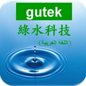 gutek - Arabic icon