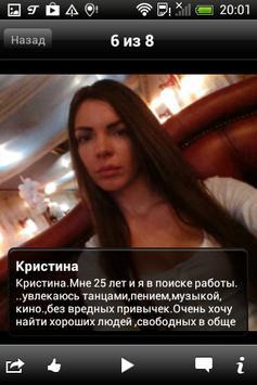 KievFriend screenshot 2
