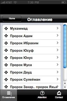 The prophets Stories for Kids apk screenshot