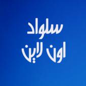 SilwadOnline icon