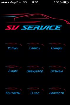 SV - SERVICE apk screenshot
