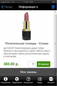 Косметика Mirra Мособласть poster