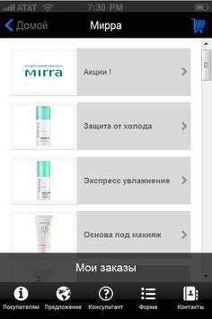 Косметика Mirra Мособласть apk screenshot