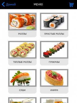 МИЮШИ пицца и суши screenshot 1