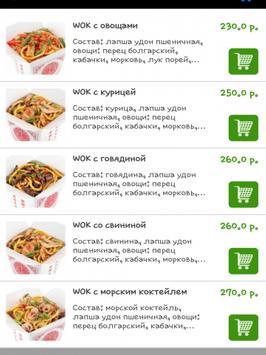 МИЮШИ пицца и суши screenshot 2