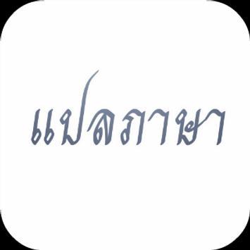 แปลภาษา อังกฤษเป็นไทย poster