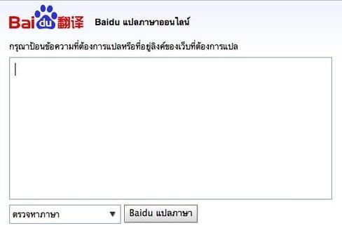 แปลภาษา อังกฤษเป็นไทย apk screenshot