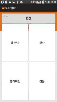 보카알파 기초영단어 한단어씩 차근차근 학습 apk screenshot