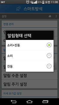 스마트 방석 apk screenshot